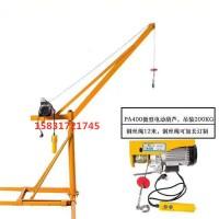 室内外小吊机360旋臂式吊运机多功能小型吊机建筑砂石料吊装机