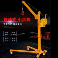 手摇绞盘小吊机微型吊机升降式车载吊运机厂家批发